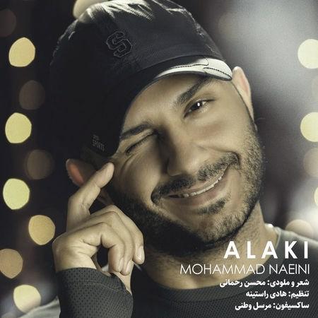 Mohammad Naeini Alaki Cover Music fa.com دانلود آهنگ محمد نایینی الکی