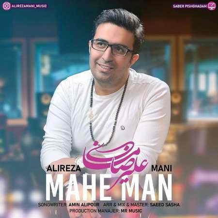 Alireza Mani Mahe Man Cover Music fa دانلود آهنگ علیرضا مانی ماه من