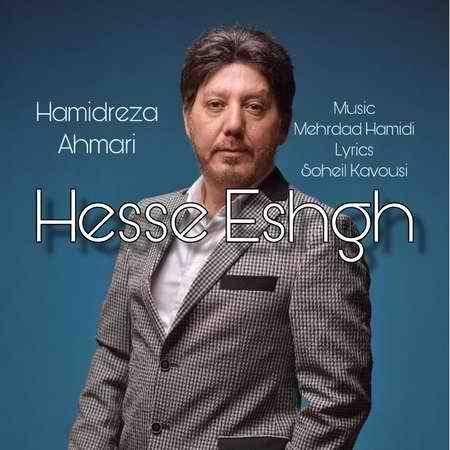 Hamidreza Ahmari Hesse Eshgh Cover Music fa دانلود آهنگ حمیدرضا احمری حس عشق