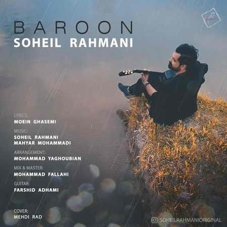 Soheil Rahmani Baroon دانلود آهنگ سهیل رحمانی بارون