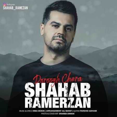 photo ۲۰۱۹ ۱۲ ۱۲ ۱۶ ۵۶ ۲۳ دانلود آهنگ شهاب رمضان دروغ چرا