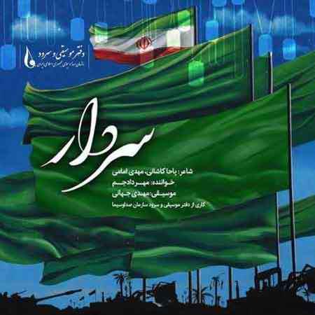 Mehraad Jam Sardar دانلود آهنگ مهراد جم سردار