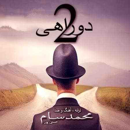 Mohammad Samhosseinpor Do Rahi Cover Music fa دانلود آهنگ محمد سام حسین پور دو راهی