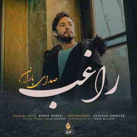 Ragheb Sedaye Baran دانلود آهنگ راغب صدای باران