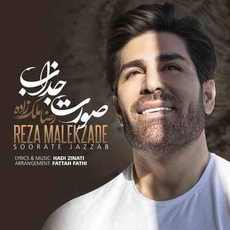 Reza Malekzade Soorate Jazab دانلود آهنگ رضا ملک زاده صورت جذاب