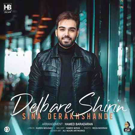 Sina Derakhshande Delbare Shirin دانلود آهنگ جدید سینا درخشنده دلبر شیرین