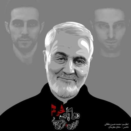cover دانلود آهنگ محمدحسین و محمدحسن سلطانی رویای حرم