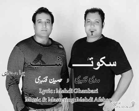 photo ۲۰۱۷ ۱۲ ۱۸ ۱۰ ۱۸ ۲۰ دانلود آهنگ مهدی و حسین قنبری سکوت شب