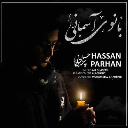 photo ۲۰۲۰ ۰۱ ۱۳ ۰۰ ۵۴ ۰۴ دانلود آهنگ حسن پرهان بانوی آسمانی