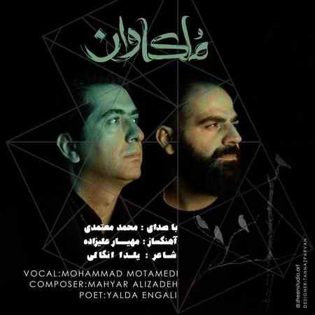 photo ۲۰۲۰ ۰۱ ۱۸ ۱۷ ۲۶ ۳۱ دانلود آهنگ محمد معتمدی ملکاوان