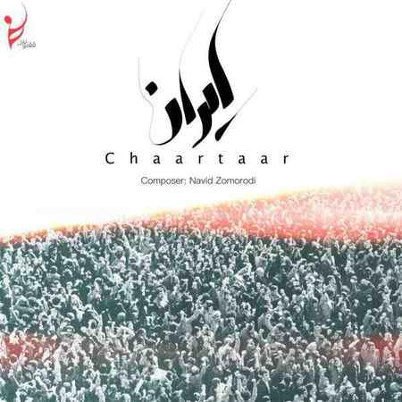 photo 2020 01 16 21 02 17 دانلود آهنگ چارتار ایران