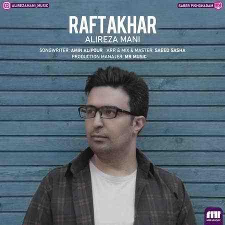 Alireza Mani Raft Akhar Cover Music fa دانلود آهنگ علیرضا مانی رفت آخر