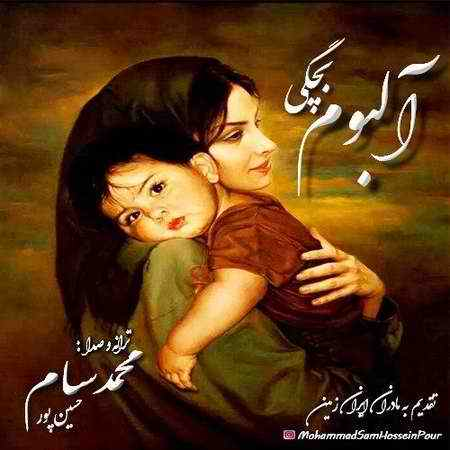 Mohammad Sam Hossein Pour Albume Bachegi Cover Music fa دانلود آهنگ محمد سام حسین پور آلبوم بچگی