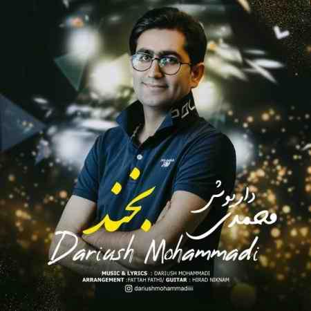 dariush mohammadi bekhand 2020 02 19 13 22 05 دانلود آهنگ داریوش محمدی بخند