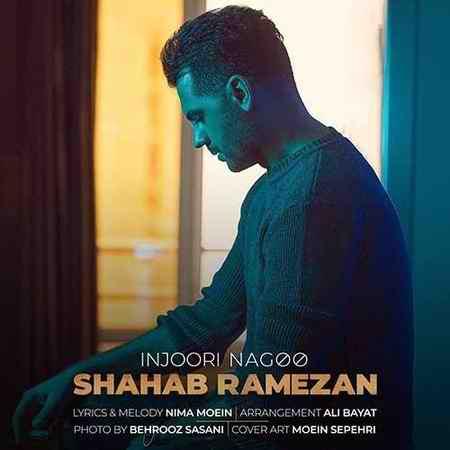 photo ۲۰۲۰ ۰۲ ۰۵ ۲۰ ۵۴ ۴۶ دانلود آهنگ شهاب رمضان اینجوری نگو