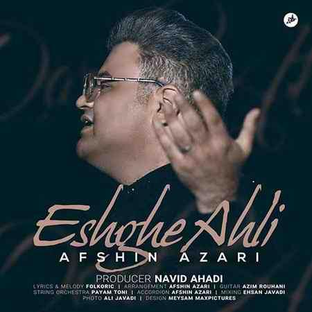 Afshin Azari Eshghe Ahli دانلود آهنگ افشین آذری عشق اهلی