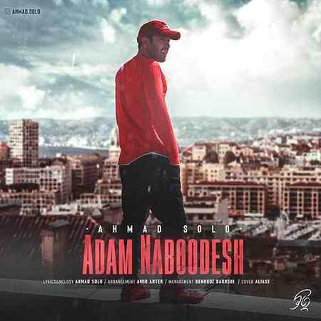 Ahmad Solo Adam Naboodesh دانلود آهنگ احمد سلو آدم نبودش