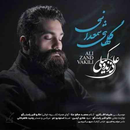 Ali Zand Vakili Golhaye Shamdani دانلود آهنگ علی زند وکیلی گلهای شمعدانی