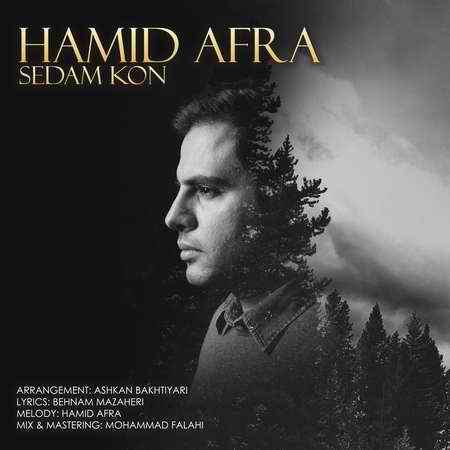 Hamid Afra Sedam Kon Music fa دانلود آهنگ حمید افرا صدام کن