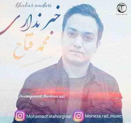 Mohammad Fatah Khabar Nadari Cover Music fa دانلود آهنگ محمد فتاح خبر نداری