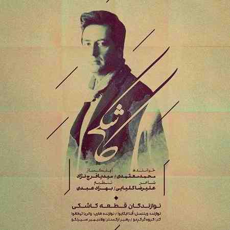 Mohammad Motamedi Kashki دانلود آهنگ محمد معتمدی کاشکی
