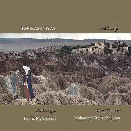 Mohammad Reza Shajaryan Khorasaniat Cover Music fa دانلود آلبوم محمدرضا شجریان خراسانیات