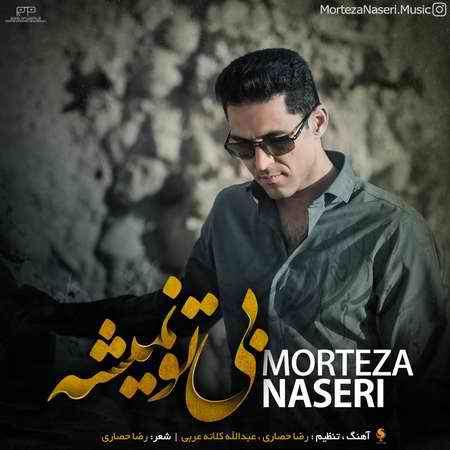 Morteza Naseri Bi To Nemishe Cover Music fa دانلود آهنگ مرتضی ناصری بی تو نمیشه