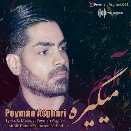 Peyman Asghari Aham Migire Cover Music fa دانلود آهنگ پیمان اصغری آهم میگیره