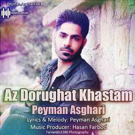 Peyman Asghari Az Dorooghat Khastam Cover Music fa دانلود آهنگ پیمان اصغری از دروغات خستم