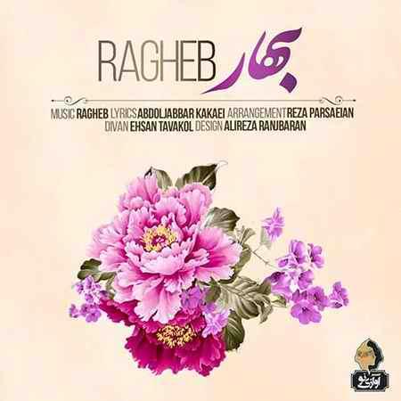 Ragheb Bahar دانلود آهنگ راغب بهار