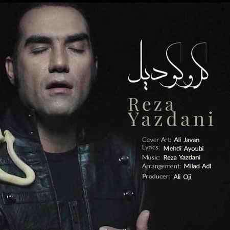 Reza Yazdani Crocodile دانلود آهنگ رضا یزدانی کروکودیل