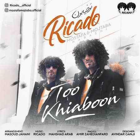 Ricado Too Khiaboon Cover Music fa دانلود آهنگ گروه ریکادو تو خیابون