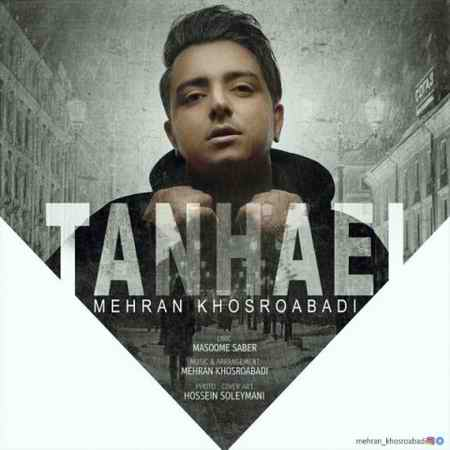 mehran khosroabadi tanhaei 2020 03 07 13 20 57 دانلود آهنگ مهران خسرو آبادی تنهایی