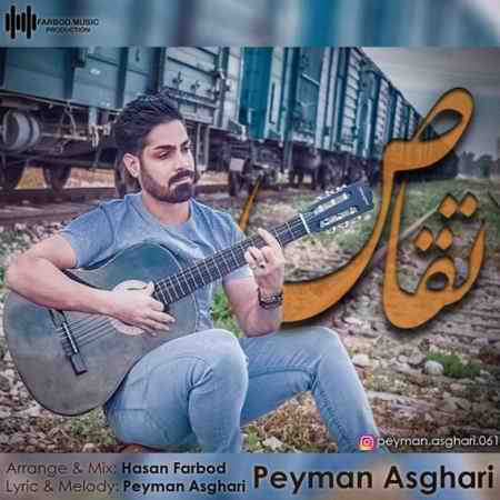 peyman asghari taghas 2019 12 23 15 59 22 دانلود آهنگ پیمان اصغری تقاص