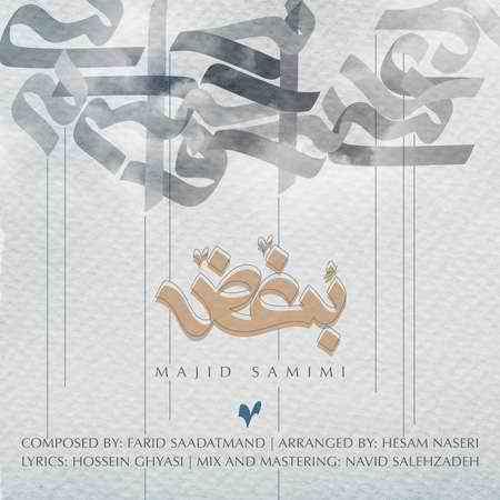 Majid Samimi Boghz Cover Music fa دانلود آهنگ مجید صمیمی بغض
