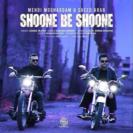Mehdi Moghaddam Saeed Arab Shoone Be Shoone دانلود آهنگ مهدی مقدم و سعید عرب شونه به شونه
