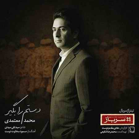 Mohammad Motamedi Dastam Ra Begir دانلود آهنگ محمد معتمدی دستم را بگیر