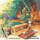دانلود آهنگ محمد امیدوار تهرانی خونه