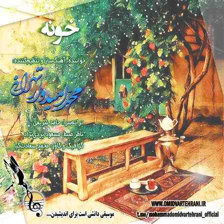 Mohammad Omidvar Tehrani Khoone Cover Music fa دانلود آهنگ محمد امیدوار تهرانی خونه
