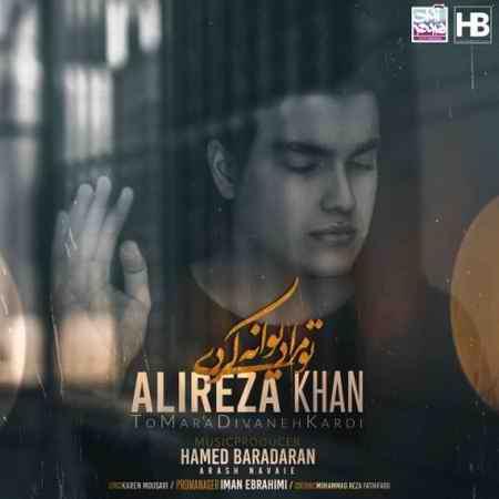alireza khan to mara divane kardi 2020 03 28 21 33 35 دانلود آهنگ علیرضا خان تو مرا دیوانه کردی