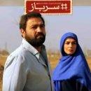 دانلود آهنگ تیتراژ سریال سرباز محمد معتمدی