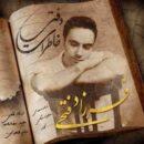 دانلود آهنگ فرزاد فتحی دفتر خاطرات