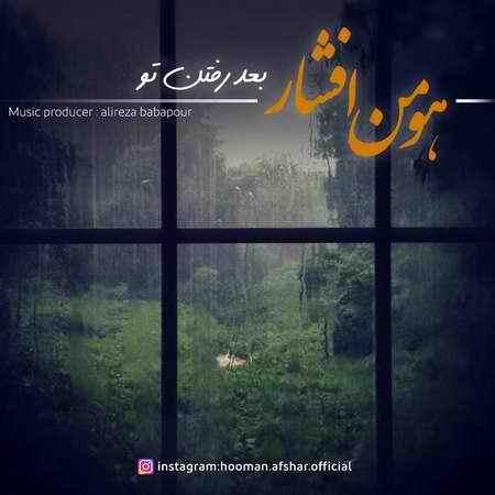 Hooman Afshar Bade Raftane To Cover Music fa دانلود آهنگ جدید هومن افشار بعد رفتن تو
