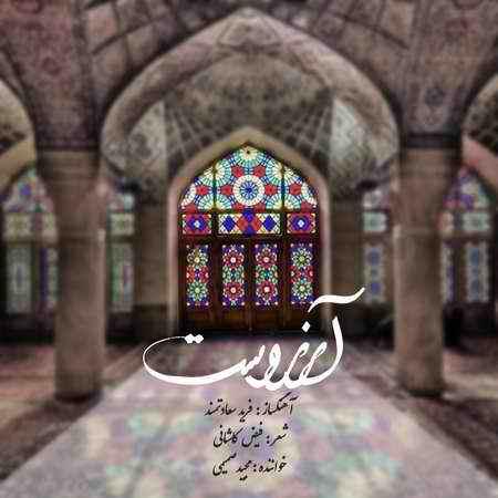Majid Samimi Arezoost Cover Music fa دانلود آهنگ مجید صمیمی آرزوست