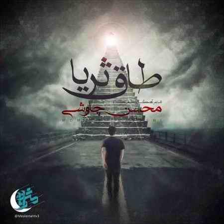 دانلود آهنگ های محسن چاوشی ( جدید و قدیمی کامل MP3 ) • آپ موزیک