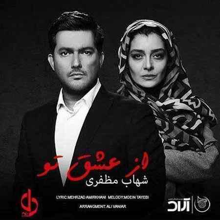 Shahab Mozaffari Az Eshgh To دانلود آهنگ جدید شهاب مظفری از عشق تو