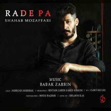 Shahab Mozaffari Rade Pa دانلود آهنگ جدید شهاب مظفری رد پا