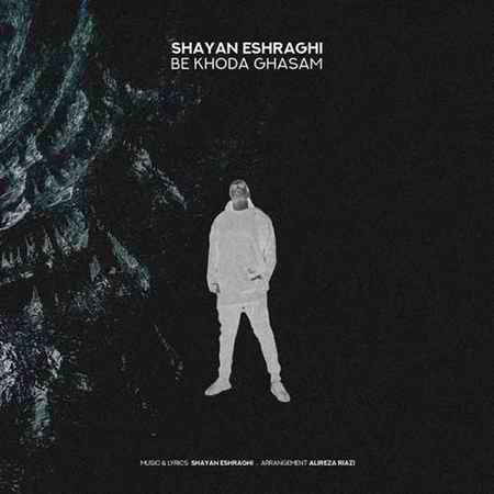 Shayan Eshraghi Be Khoda Ghasam دانلود آهنگ شایان اشراقی به خدا قسم