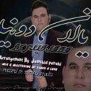 دانلود آهنگ یالان دونیا از محمد حیدری