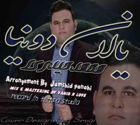 YalanDunya MohammadHeydariii دانلود آهنگ یالان دونیا از محمد حیدری